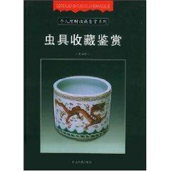 Collection of insects Appreciation (Paperback)(Chinese Edition): XIA MEI FENG