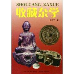 Favorite Miscellaneous Studies (Paperback)(Chinese Edition): LUO WEN HUA