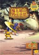 Five rats of Fu The Art of War 5: potential articles (Paperback)(Chinese Edition): BEN SHE,YI MING