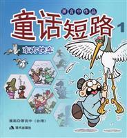 Fairy tale short 1: Orient Express (Paperback)(Chinese: XIAO YAN ZHONG