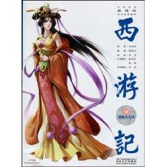Journey to the West of 13 Love: WU CHENG EN