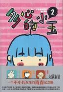 Suspicious Xiaoyu 2 (paperback)(Chinese Edition): LIU XUAN