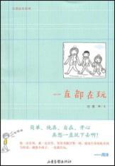 Have been playing (Paperback)(Chinese Edition): HONG CHA