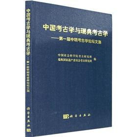 Archaeology China Archaeology and Sweden - the first forum in the Swiss Archaeological Collection (...