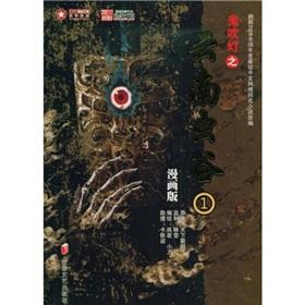 Ghost Blows the Yunnanozoon Valley 1 (Comic Edition) (Paperback)(Chinese Edition): TIAN XIA BA ...