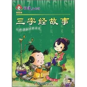 Three Character Classic Story (color comic phonetic Reader) (Paperback)(Chinese Edition): YANG WEI ...