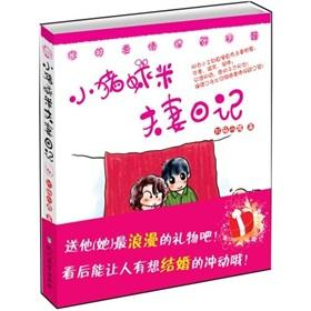 Diary of pig husband shrimp (Paperback)(Chinese Edition): BEI BEI XIAO ZHU