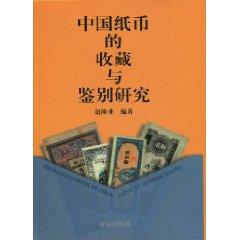 China Collection and Identification of notes (hardcover)(Chinese Edition): ZHAO LONG YE