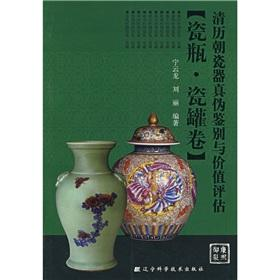Qing dynasty porcelain authenticity of the identification and valuation: porcelain Ciguan volume (...