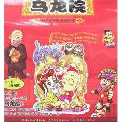 Wulong Yuan comic gift boxes (hardcover)(Chinese Edition): AO YOU XIANG