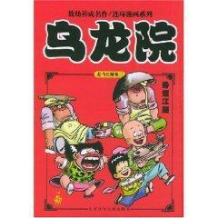 Wulong Yuan: Volume 2 cursory lakes (Paperback)(Chinese Edition): AO YOU XIANG