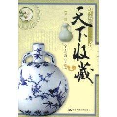 World Collection (Volume 1): Porcelain (Paperback)(Chinese Edition): TIAN XIA SHOU CANG LAN MU ZU