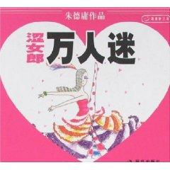 City Ladies Glamorous (Paperback)(Chinese Edition): ZHU DE YONG