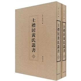 Huang Shi Li Home Books (hardcover)(Chinese Edition): HUANG PI LIE JI