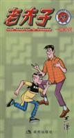 Old Master Q 27: a towering kick (Modern Edition) (Paperback)(Chinese Edition): WANG ZE