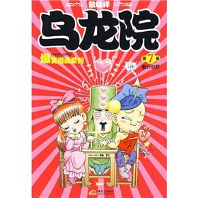 Wulong Yuan Comedy Comic Book Series (Volume 7): Honey darling (Paperback)(Chinese Edition): AO YOU...