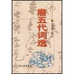 Ci Tang (Hardcover)(Chinese Edition): HUANG JIN DE