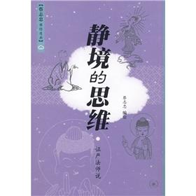 Static environment of thinking (Paperback)(Chinese Edition): CAI ZHI ZHONG