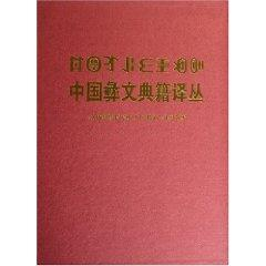 Translations of Chinese Yi classics (Volume 1) (hardcover) (Hardcover)(Chinese Edition): LIANG SHAN...