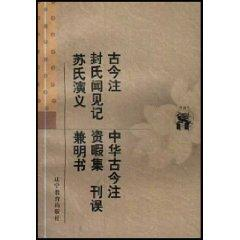 Ancient Note Chinese ancient and modern injection Fengshi smell in mind Owned leisure set S wrong ...