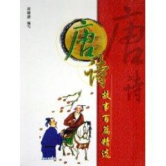 Selected Poems hundred stories (Paperback)(Chinese Edition): SHAO XUN QIAN