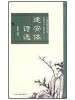 Jian body Poems (paperback) (Chinese Edition): BEN SHE,YI MING