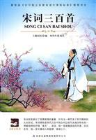 languages of the New Standard Reading: Song of Three (Paperback) (Chinese Edition): SHANG JIANG CUN...