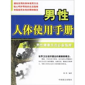 male body manual (paperback)(Chinese Edition): GENG YU
