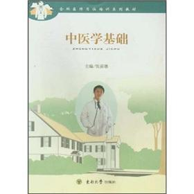 in Basic Medical Science (Paperback)(Chinese Edition): BEN SHE,YI MING