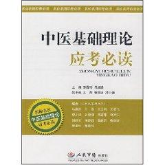 TCM Basic Theory sit Readings (Paperback)(Chinese Edition): BEN SHE,YI MING