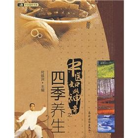Chinese medicine is so magical Four Seasons Health (Paperback)(Chinese Edition): HE YIN ZHOU