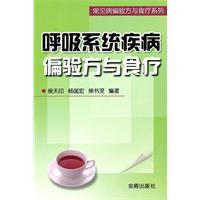 partial respiratory prescription and diet (paperback)(Chinese Edition): HOU TIAN YIN