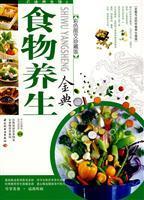 Golden Food Health (Paperback)(Chinese Edition): YANG SHENG TANG SHAN SHI YING YANG KE TI ZU