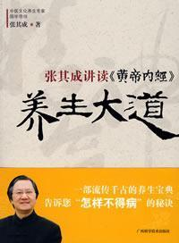 health Boulevard: Zhang Qicheng Reading in the Yellow Emperor (paperback)(Chinese Edition): ZHANG ...
