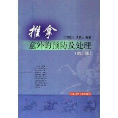 massage Accident prevention and treatment (paperback)(Chinese Edition): LIU LAN QING