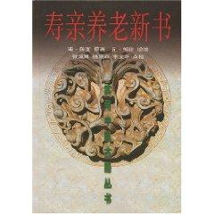 TING pension book pro ( paperback)(Chinese Edition): CHEN ZHI