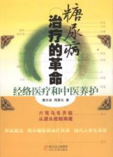 diabetes revolution: health care and Chinese medicine, meridians Conservation (Paperback)(Chinese ...