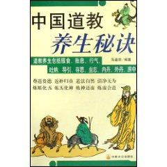 China Taoism Health Tips (Paperback)(Chinese Edition): MA DAO ZONG