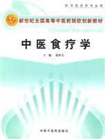 Chinese diet study (for professional use in the medical category) (Paperback)(Chinese Edition): BEN...