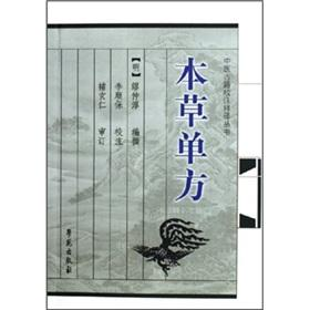 Herbal unilateral (paperback)(Chinese Edition): MIAO ZHONG CHUN