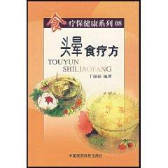dizziness therapeutic side (paperback)(Chinese Edition): DING LI LI