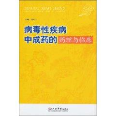 viral medicine and Clinical Pharmacology (paperback)(Chinese Edition): BEN SHE,YI MING