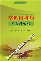 common TCM External Medicine (Paperback)(Chinese Edition): JIANG QIN BEI