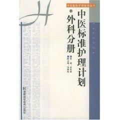 Chinese standard of care plan: surgical volumes (paperback )(Chinese Edition): BEN SHE,YI MING