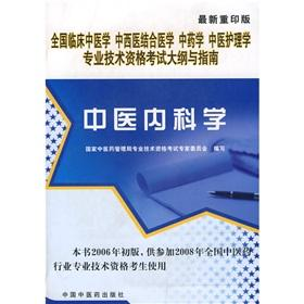 Chinese Internal Medicine (updated reprint edition) (Paperback)(Chinese Edition): BEN SHE,YI MING