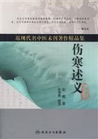 typhoid state justice (paperback)(Chinese Edition): ZHAO TONG