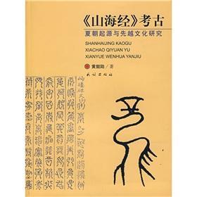 Shanhaijing Archaeology: the Xia culture of origin: HUANG YI LU