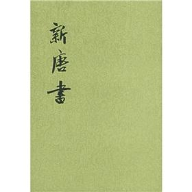 New Book of Tang (1-20) (Paperback) (Chinese: OU YANG XIU
