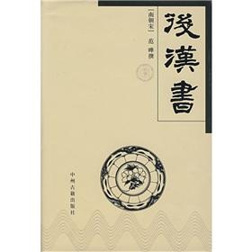 of the Later Han (hardcover) (Chinese Edition): FAN YE