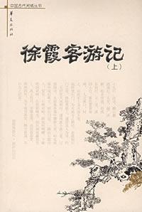 Xu Travels (Set 2 Volumes) (Paperback) (Chinese Edition): XU HONG ZU